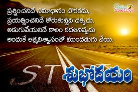 Good Morning Quotes In Telugu 2017 Love Quotes Everyday