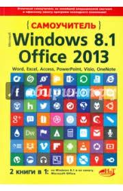 """Книга: """"Самоучитель Windows 8.1 + Office 2013. 2 книги в 1 ..."""