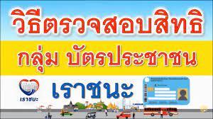 """▶️คลิป : วิธีตรวจสอบสิทธิ(เราชนะ) ของกลุ่มสมัครด้วยบัตรประชาชน  """"เช็คได้ทั้งเว็บไซต์และเบอร์โทรกรุงไทย"""""""