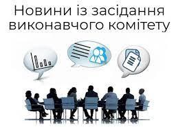 13 березня відбулося засідання виконавчого комітету Кіцманської міської ради
