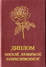 Шуточный диплом милой любимой единственной товар ЧП  Шуточный диплом милой любимой единственной