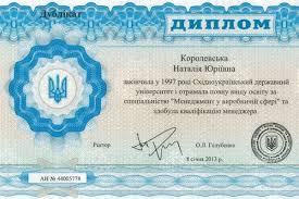 Личные данные украинцев стали заложниками потерянного диплома  Диплом Натальи Королевской