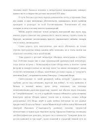 Тема дороги в творчестве русских писателей и поэтов xix века  Это только предварительный просмотр