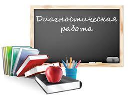 Официальный сайт школы Невского района Санкт Петербурга Контрольная работа по