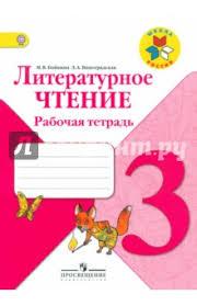 Книга Литературное чтение класс Рабочая тетрадь ФГОС  3 класс Рабочая тетрадь