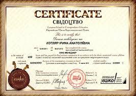 ЕШКО Украина ЕШКО Украина дистанционное обучение иностранные  Свидетельство специального образца