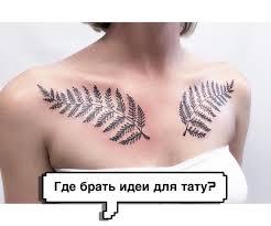 где брать идеи для тату интересные идеи татуировок в интернете