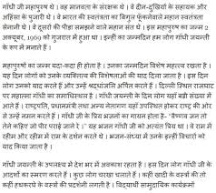oct gandhi jayanti speech english hindi pdf gandhi jayanti essay happy gandhi jayanti essay