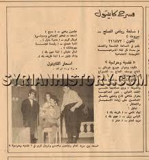 """التاريخ السوري - المسرحية السورية """"قضية وحرمية"""" على مسارح بيروت عام 1971"""