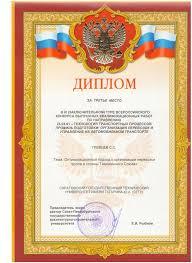 Достижения Саратовский государственный технический университет  В мае 2013 года были подведены итоги Всероссийского конкурса Лучшая научная статья 2013 года По результатам данного конкурса первое место в номинации