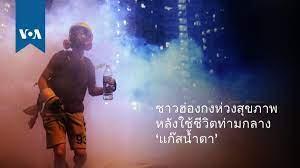 ชาวฮ่องกงห่วงสุขภาพ หลังใช้ชีวิตท่ามกลาง 'แก๊สน้ำตา'