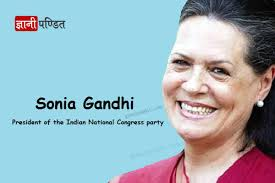 सोनिया गांधी की जीवनी sonia gandhi biography  सोनिया गांधी की जीवनी sonia gandhi biography in hindi