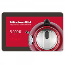<b>Подарочный сертификат</b> KitchenAid на <b>5</b> 000 руб