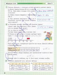 ГДЗ Рабочая тетрадь по математике класс Петерсон часть  3стр