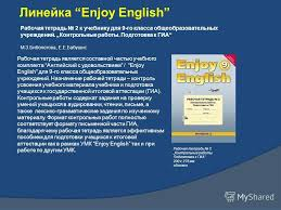 Презентация на тему Что такое современный учебник по английскому  16 Рабочая тетрадь 2 к учебнику для 9 го класса общеобразовательных учреждений Контрольные работы