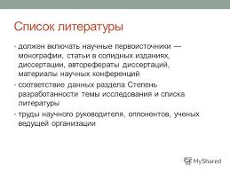Презентация на тему ПОДГОТОВКА ДИССЕРТАЦИИ К ЗАЩИТЕ ОСНОВНЫЕ  7 Список литературы