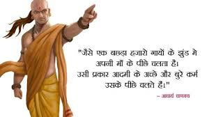 1337 Chanakya Quotes In Hindi Facebook Whatsapp Status Chanakya Quotes