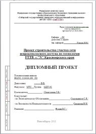 Дипломный проект строительства участка сети широкополосного  Дипломный проект строительства участка сети широкополосного доступа по технологии fttb г n Красноярского