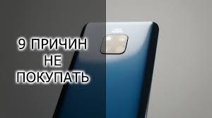 9 причин НЕ покупать <b>Huawei Mate 20 Pro</b> - YouTube