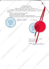 Свидетельство о рождении для Боливии Блог Документ  Без диплома переводчик не сможет заверить диплом у нотариуса а следовательно и дальнейшая легализация будет невозможна Специалист должен перевести сам