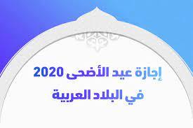 موعد إجازة عيد الأضحى 2020 في البلاد العربية بالتفصيل - تريندات