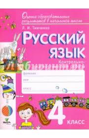 Русский язык класс страница  Контрольно диагностические работы ФГОС