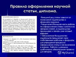 Презентация на тему Оформление и подача научной информации  10 Правила оформления