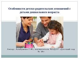 Презентация Особенности детско родительских отношений с детьми  Автор Алабужева Г М воспитатель МАДОУ Детский сад № 10