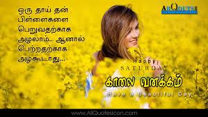 Happy Saturday Images Best Tamil Morning Kavithaigal Vijay Happy