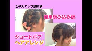 浴衣の髪型でショートの編み込みのやり方自分で簡単に出来る方法