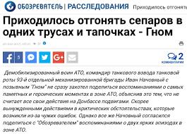 будни и ужасы украинской армии архив страница 11 Bogdanclub