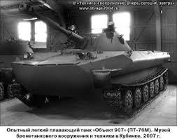 ОТЕЧЕСТВЕННЫЕ БРОНИРОВАННЫЕ МАШИНЫ ГГ xxiii  Попыткой комплексного повышения боевых свойств ПТ 76 ПТ 76Б стало создание на СТЗ в 1959 г с использованием узлов и агрегатов опытного танка Объект