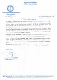 Dental Letter Of Recommendation Recommendation Letter From Head Of Dental Clinic Uhs
