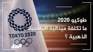 طوكيو 2020.. ما تكلفة ميدالية الأولمبياد الذهبية؟ - YouTube
