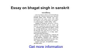 essay on bhagat singh in sanskrit google docs
