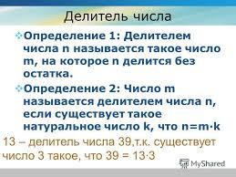 Презентация на тему Делители и кратные Теоретические сведения  4 Делитель