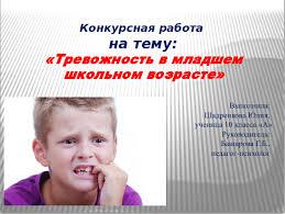 Курсовая работа Психологические причины формирования детской  Детская тревожность реферат