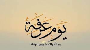 يوم عرفة .. يوم كله فضائل - طريق الإسلام