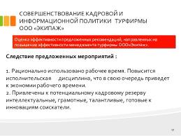дипломная презентация по кадровой политике СОВЕРШЕНСТВОВАНИЕ КАДРОВОЙ И ИНФОРМАЦИОННОЙ ПОЛИТИКИ