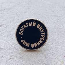 Значки-пины металлические МАСТЬ