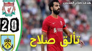 اهداف مباراة ليفربول و بيرنلي 2-0 كامله هدف لصلاح ملغي لمسات صلاح#صلاح# ليفربول #اهداف - YouTube