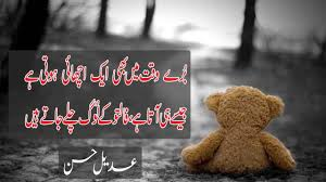 New Heart Touching Urdu Quotesbest Life Changing Urdu Quotationsquotes About Lifeadeelsad Quote