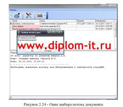 Разработка АС документооборота предприятия в среде delphi