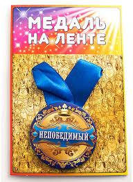 "<b>Медаль</b> сувенирная <b>Эврика</b> ""Непобедимый"""