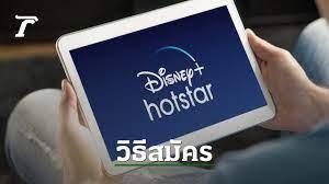 Disney+ Hotstar มาแล้ว! เปิดราคาแพ็กเกจ และวิธีสมัครใช้งานแบบง่ายๆ
