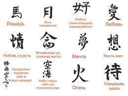 иероглифы китайские с переводом на русский фото