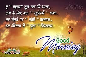 Good Morning Life Quotes Hindi Best of Good Morning Hindi Shayari FB Pics And Quotes Hd Images