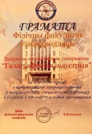 Дипломы и награды Грамота от Администрации Первомайского района г Минска за вклад в социально экономическое развитие района 2008 год