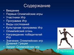 Презентация на тему История Олимпийских игр Скачать бесплатно  5 Содержание Введение Первые Олимпийские игры Участники Игр Программа Игр Виды состязаний