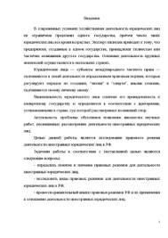 Правовые режимы для деятельности иностранных юридических лиц  Курсовая Правовые режимы для деятельности иностранных юридических лиц 3